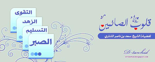سلسلة قلوب الصائمين تدبر القرآن 13093587771.png