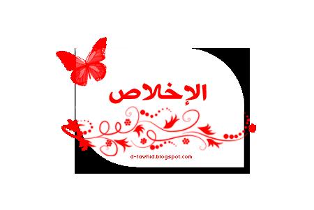 سلسلة قلوب الصائمين الإخلاص 13094296561.png