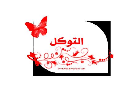 سلسلة قلوب الصائمين حسن التوكل 13098928311.png