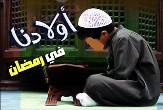 أولادنا في رمضان 13115763431.jpg