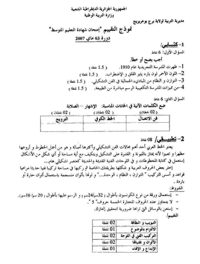 نموذج التقييم لامتحان شهادة التعليم المتوسط لدورة ماي 2007 13360738252
